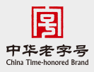 chian_time-honored_brand